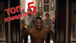 Топ 5 Смешных Комедий 2018!!!