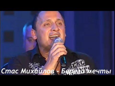 Стас Михайлов - Берега мечты (Всё для тебя)