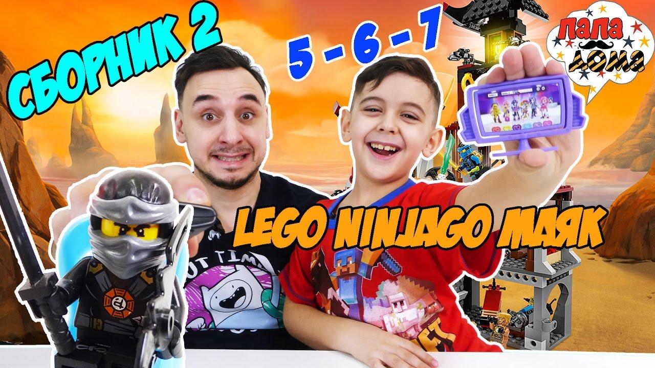 #LEGO Ninjago СБОРНИК Папа РОБ и ЯРИК продолжают собирать маяк ЛЕГО ЧАСТЬ 2 Видео для детей
