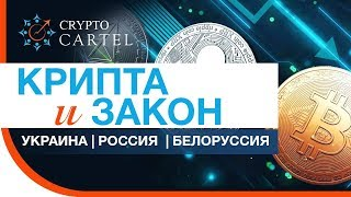 📣 Криптовалюта и закон. Легально ли это?