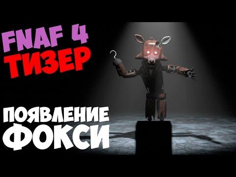 Five Nights At Freddys 4 - ТИЗЕР-ТРЕЙЛЕР КОШМАРНОГО ФОКСИ - 5 НОЧЕЙ С ФРЕДДИ
