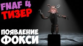 Five Nights At Freddy s 4 ТИЗЕР ТРЕЙЛЕР КОШМАРНОГО ФОКСИ 5 НОЧЕЙ С ФРЕДДИ