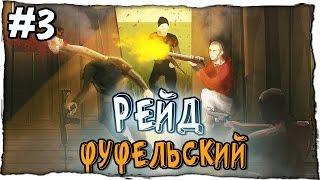Rust New - ФУФЕЛЬСКИЙ РЕЙД И ХАЛЯВНЫЙ ЛУТ