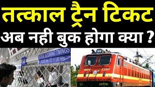 Why IRCTC Tatkal And Premium Tatkal Ticket Booking Not Allowed In June Special Train ?