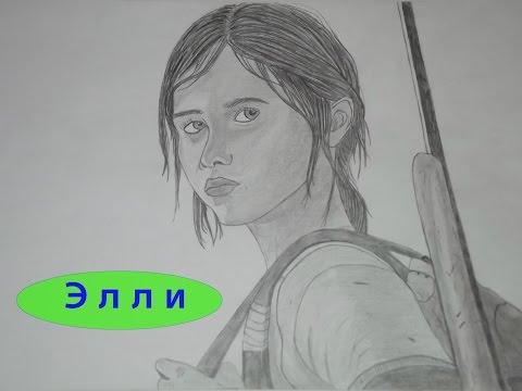 Элли (Одни из нас). Рисунок карандашом. Ellie from the computer game the Last of us. Pencil drawing.