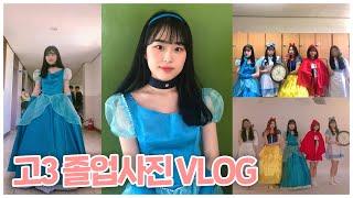 VLOG🌷| 고등학교 3학년의 졸업사진 vlog 🏫 | 졸업사진 컨셉,코스프레👗| graduation photoshoot🥰 | 웨이WAY
