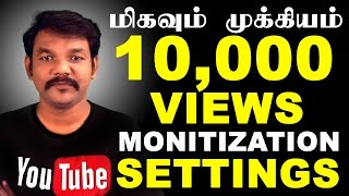 Get Reviewed After Reaching 10,000 views 2017 Monitization Settings in Tamil