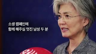 강경화 외교부 장관 소생캠페인 동참,  유영민 정통부 장관, 배우 정우성 지영