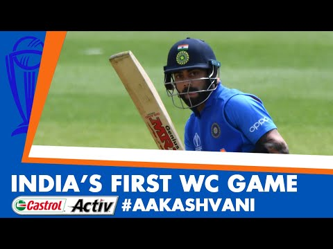 #cwc2019:-india's-first-world-cup-match:-castrol-activ-#aakashvani