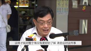 【新加坡大选】王瑞杰呼吁行动党准候选人林绍权 对网民指控做回应