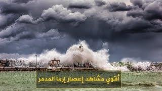 شاهد غضب الله الجبار ! قوة اعصار إرما يخلف دماراً هائلاً سرعة الرياح لا تصدق إنه الأسوأ في التاريخ