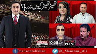 To The Point 25 June 2017 - Express News