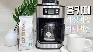가정용 커피머신 추천 전자동커피머신 스타벅스커피 만들기…