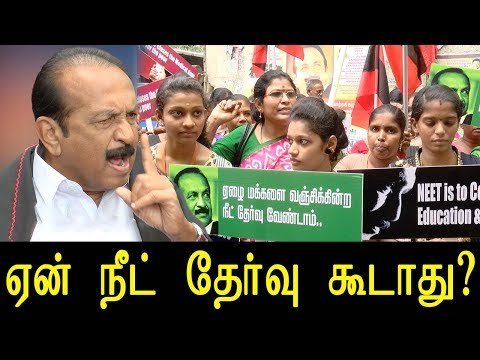 ஏன் நீட் தேர்வு கூடாது? வைகோவின் உரை - Tamil News Live  Category : Tamil News Video, Tamil News  Please Subscribe here https://www.youtube.com/user/RedPixNews24x7?sub_confirmation=1  -~-~~-~~~-~~-~- Please watch: