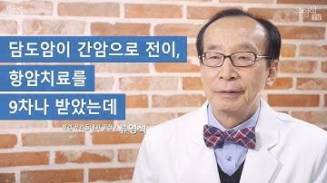 담도암 간전이, 항암치료를 받아도 계속 악화합니다 - 류영석 원장