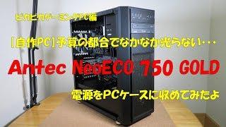 【自作PC】予算の都合でなかなか光らない・・・ Antec NeoECO 750 GOLD 電源をPCケースに収めてみたよ