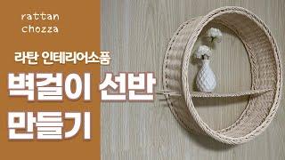 라탄 공예 / 벽걸이 선반 만들기 / 라탄 인테리어 소…