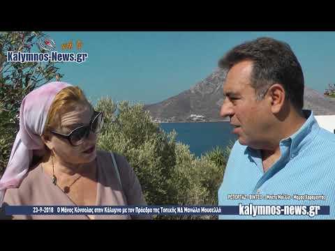 23-9-2018 Ο Μάνος Κόνσολας στην Κάλυμνο με τον Πρόεδρο της Τοπικής ΝΔ Μανώλη Μουσελλή