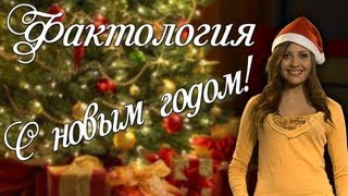 Фактология с Новым Годом!
