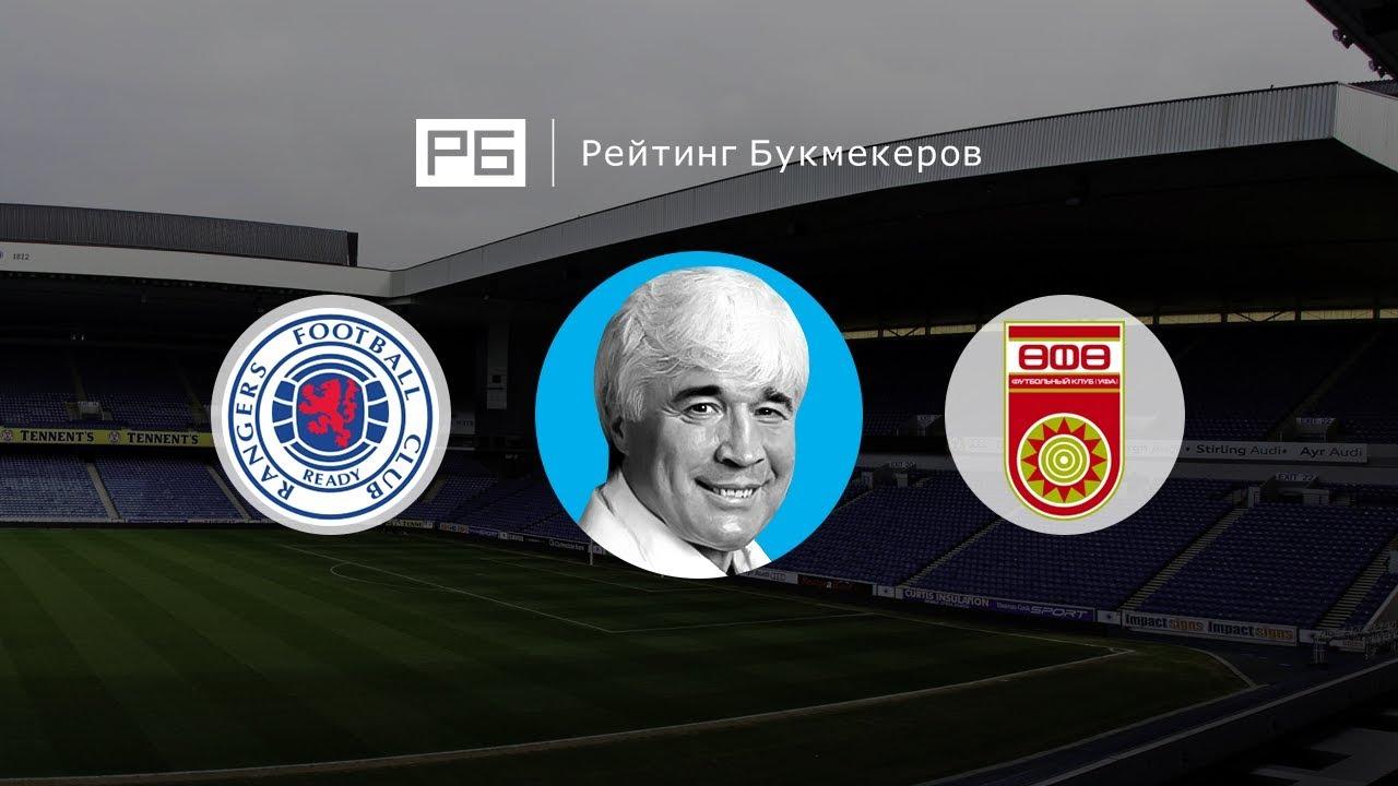 Ставки на футбол на Рейнджерс — Уфа. Ставки на Лигу Европы 23 Августа 2018