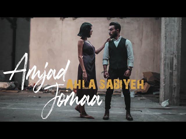 Amjad Jomaa - Ahla Sabiyeh (Music Video) | أمجد جمعة - أحلى صبية