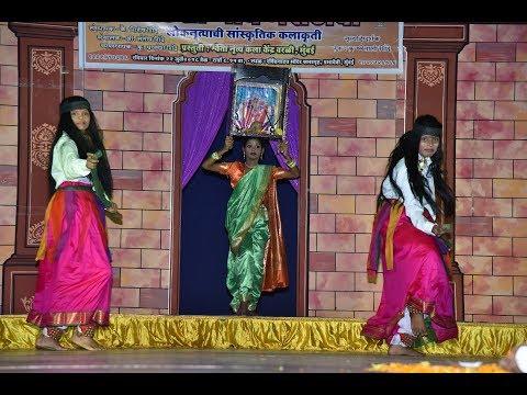 Aali Hasat Khelat Majhi Lakha Aai performed by Shweta Nrutya Kala Kendra