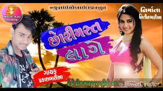 છોરી મસ્ત લાગે પ્રકાશ બારીયા New Gujarati Song 218=2019