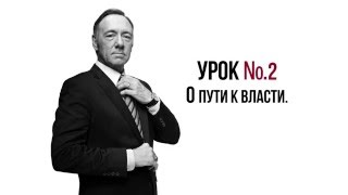 Карточный домик | House of Cards | Урок политики №2