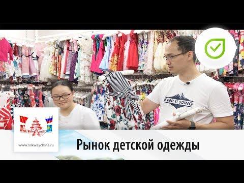 Оптовый рынок детской одежды в Гуанчжоу | Свой в Китае №24
