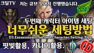 디아블로3 너무쉬운 두번째 케릭터 세팅법(D3.Easssssy.Second.Character.Setting.…
