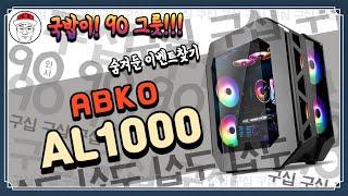 [ ABKO AL1000 ] 컴퓨터 케이스가 90만원이…