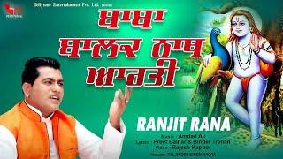 Baba Balak Nath Aarti - Ranjit Rana - Jai Bala Music - Latest New Bhajan & Songs