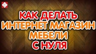 видео Интернет магазин мебели | 99mebel: НОВАЯ ФОРМУЛА КОМФОРТА