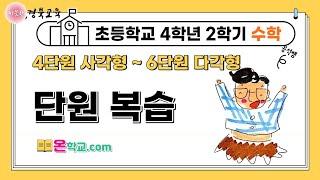 [경상북도교육청 온학교 실시간 ] 1.8.(금)_4학년…