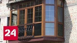 Верховный суд дал однозначный ответ на вопрос о балконном самострое - Россия 24