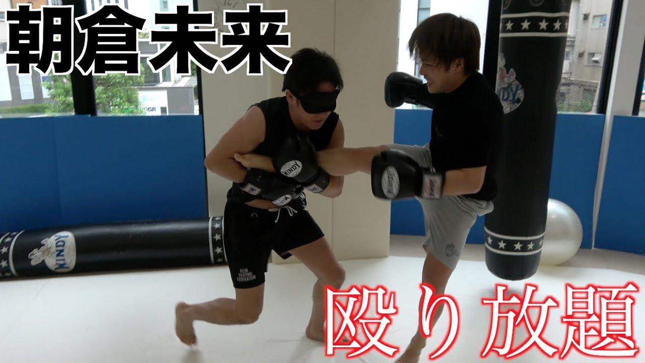 【リベンジ】朝倉未来に目隠しさせてスパーリング挑んだらボッコボコにできて最高だった