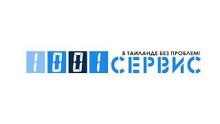 1001 Сервис: эксурсии и туры, ремонт квартир, домов и офисов в Паттайе, Таиланд