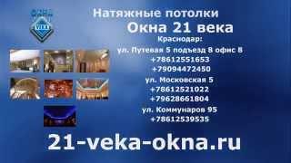 Окна 21 VEKA (Краснодар) - производство и монтаж металлопластиковых окон(Компания «Окна 21 VEKA» производит и устанавливает: - окна и двери из металлопластикового профиля VEKA; - обшивку..., 2014-08-12T21:40:40.000Z)