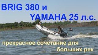 Лодка БРИГ BRIG 380 и ямаха 25 л.с. река Ахтуба Харабалинский район, отдых в России