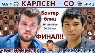 Финал!! Карлсен - Со 🏆 Banter 2020 🎤 Сергей Шипов ♕ Шахматы блиц