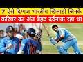 7 भारतीय खिलाड़ी जिनके करियर का अंत दर�दनाक रहा था। 7 Indian players whose career ended in a painful