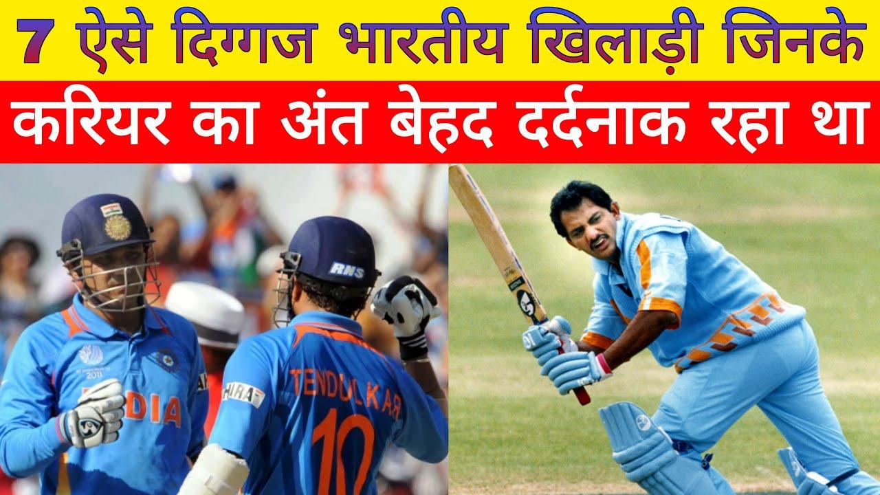 7 भारतीय खिलाड़ी जिनके करियर का अंत दर्दनाक रहा था। 7 Indian players whose career ended in a painful