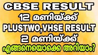 CBSE RESULT -12 PM,PLUS TWO,VHSE RESULT - 2 PM / റിസൾട്ട് എങ്ങനെ അറിയാം