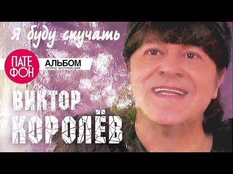Виктор Королёв - Я буду скучать (Full album) 2014