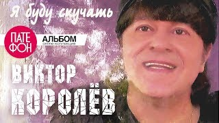 Виктор Королёв - Я буду скучать (Full album)