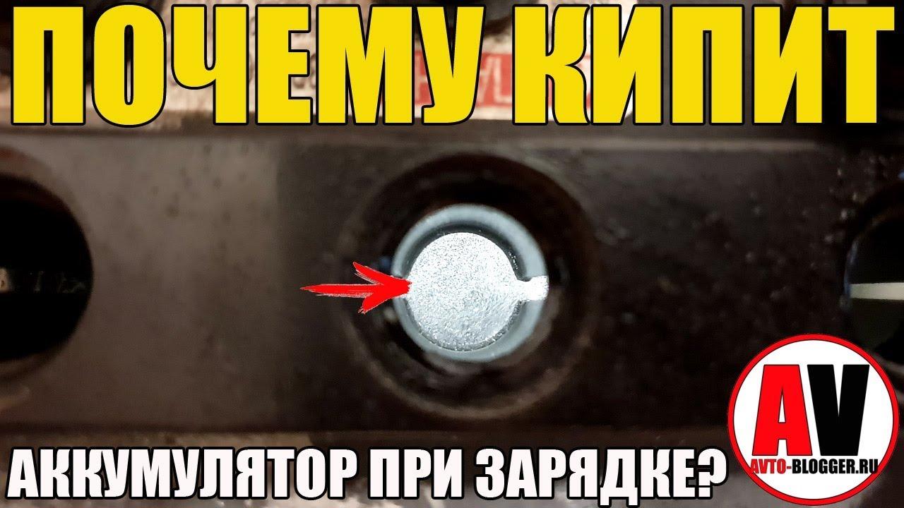 Почему КИПИТ аккумулятор автомобиля?