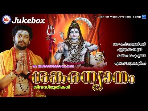 ശങ്കരധ്യാനം | SANKARADHYANAM | Hindu Devotional Songs Malayalam | Madhu Balakrishnan