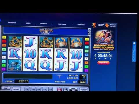 Как выиграть в игровые автоматы  (Dolphins Pearl Дельфины, Жемчужина) в онлайн казино вулкан