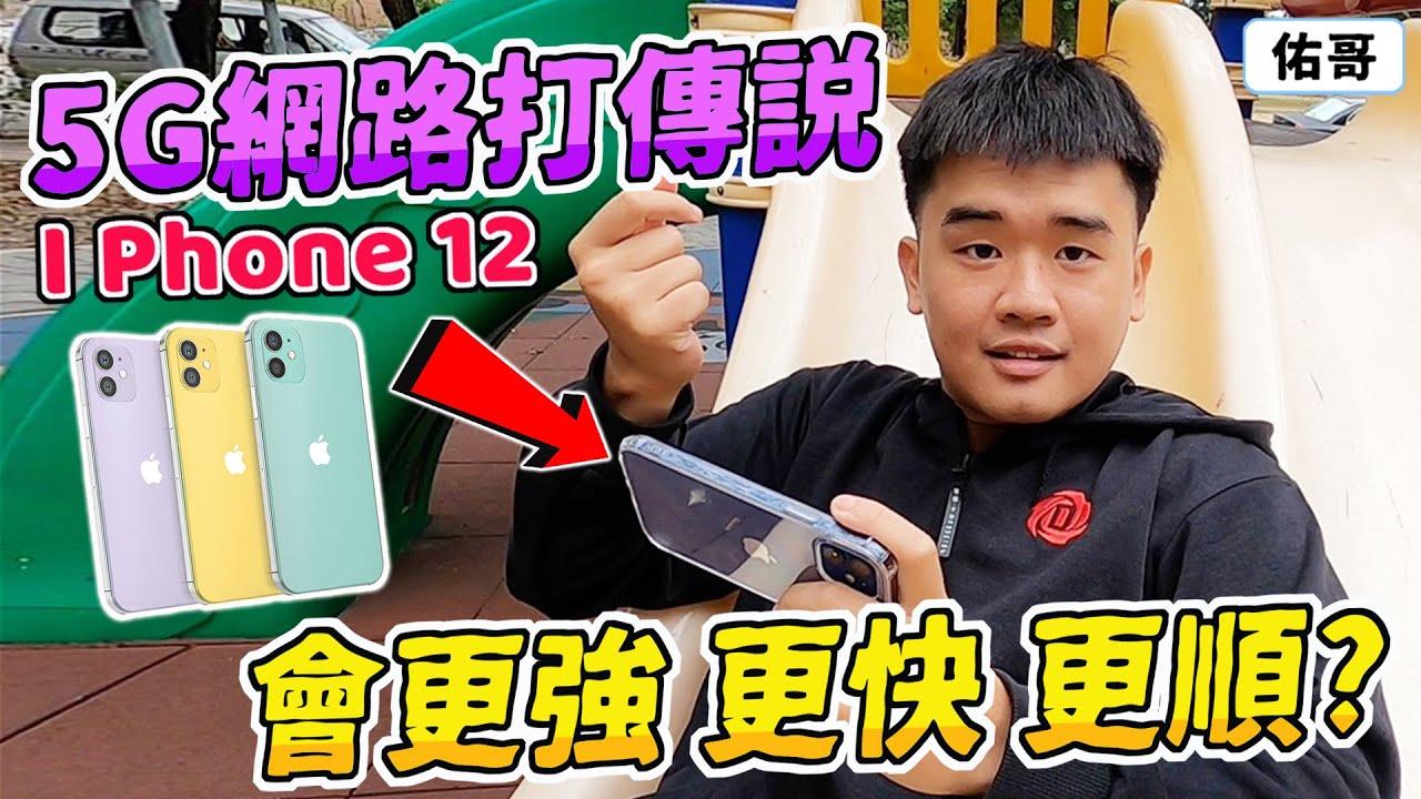 傳說對決|在門口撿到 I Phone 12!用5G網路打遊戲會更強、更快、更順暢嗎? 【佑哥】拉茲
