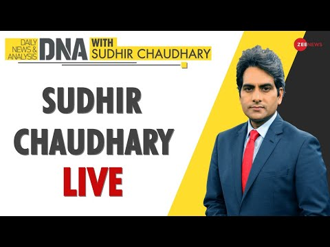 DNA LIVE | देखिए DNA Sudhir Chaudhary के साथ | DNA Full Episode | DNA Today | Sudhir Chaudhary Live